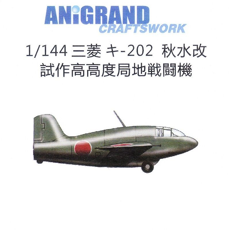 /Anigrand_Catalog/Anigrand/anigrand/dameya/1-144 Army Aviation Factory Ki-202 Akimizu Kai.jpg