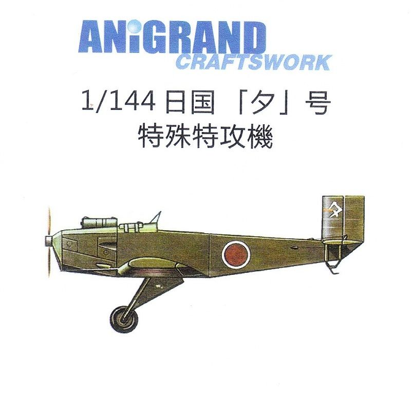 /Anigrand_Catalog/Anigrand/anigrand/dameya/1-144 Japan Special Attack Machine.jpg