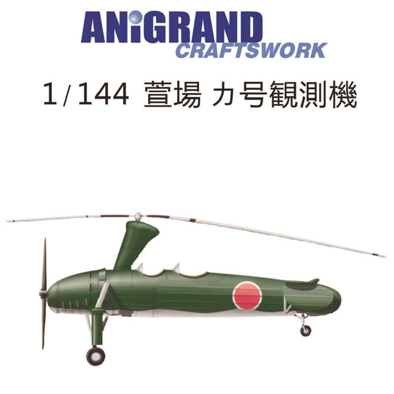 /Anigrand_Catalog/Anigrand/anigrand/dameya/1-144 Kayaba Ka-go observation machine.jpg