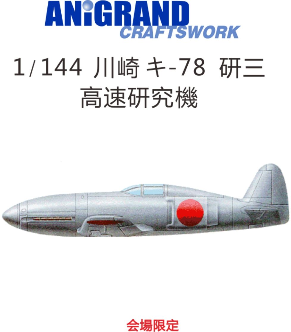 /Anigrand_Catalog/Anigrand/anigrand/dameya/1-144 Ki-78 Kenzo high-speed research machine.jpg