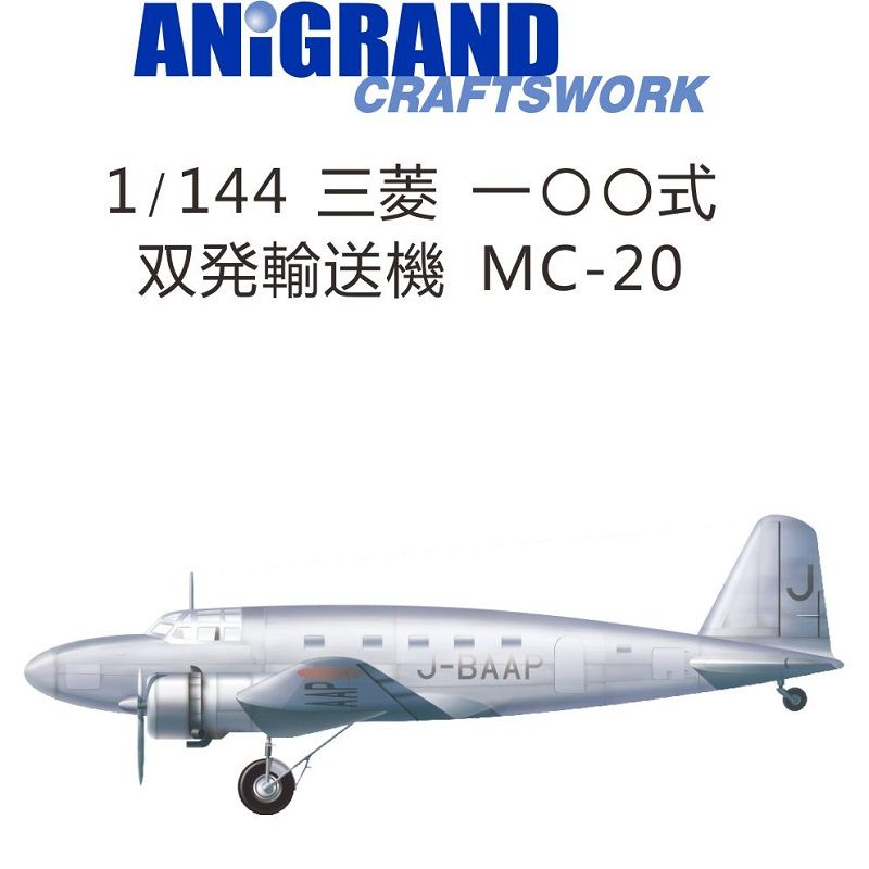 /Anigrand_Catalog/Anigrand/anigrand/dameya/1-144 Mitsubishi 100 type twin-engine transport machine MC-20.jpg