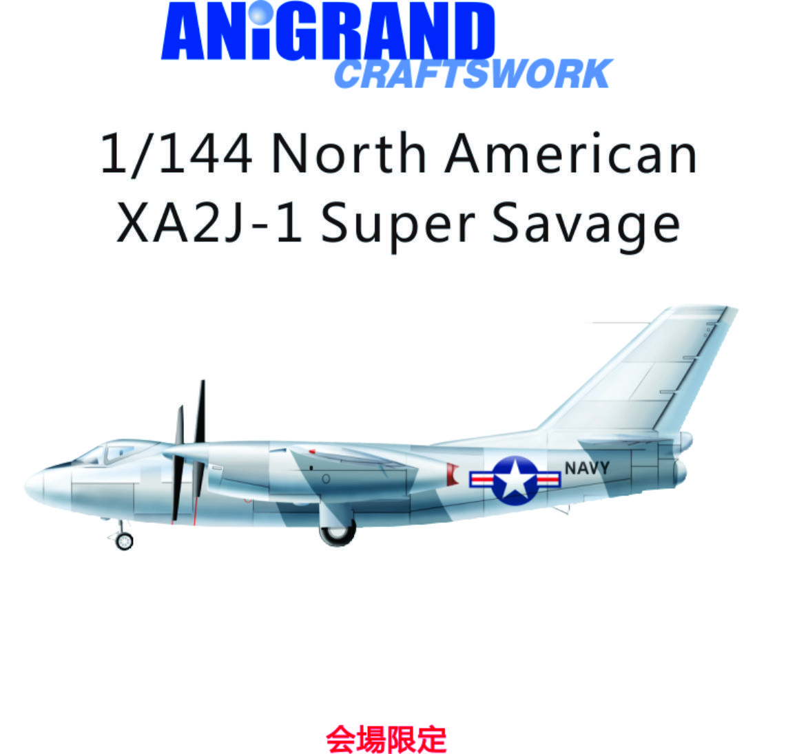 /Anigrand_Catalog/Anigrand/anigrand/dameya/1-144 North American XA2J-1 Super Savage.jpg